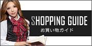 ダブルお買い物ガイド
