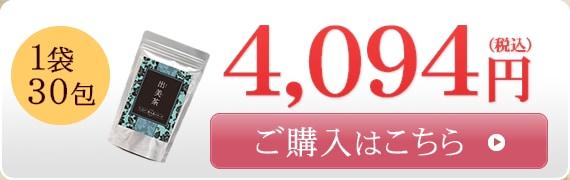 1袋 30包   税込4094円