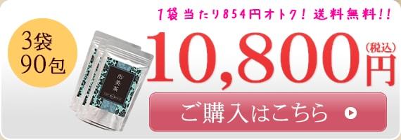 3袋 90包   税込11340円 送料無料