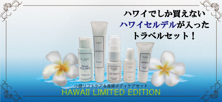 HAWAII-SET(ハワイセット)
