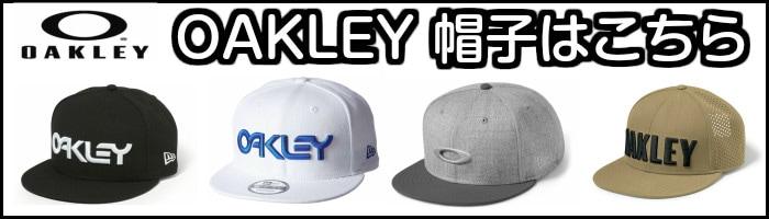 OAKLEY帽子を見る
