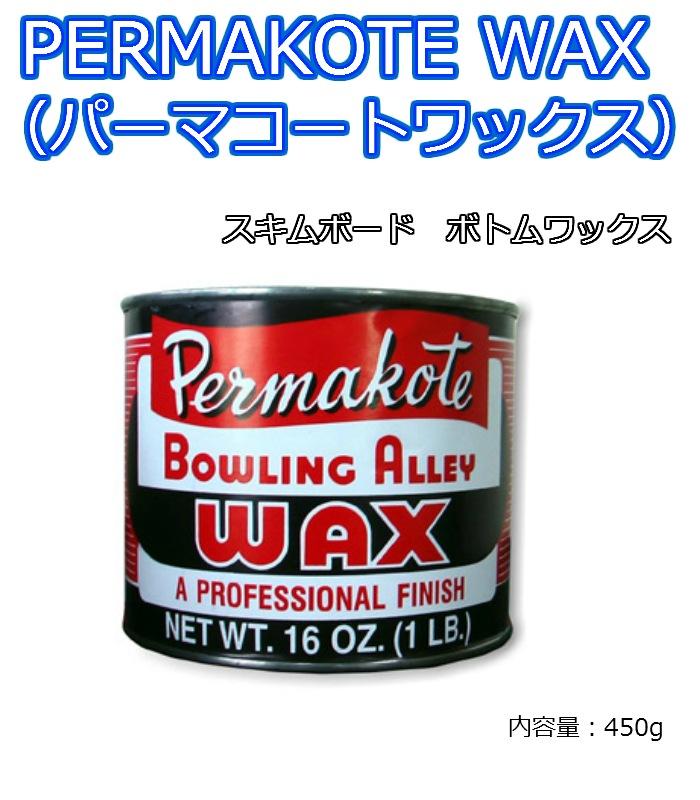 PERMAKOTE WAX(パーマコートワックス)BOWLING WAX(ボーリングワックス) ボトムワックス スキムボード フラットスキム 内容量450g