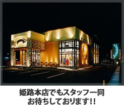 姫路本店でもスタッフ一同お待ちしております!!