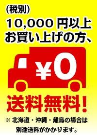 10000円以上お買い上げの方、送料無料