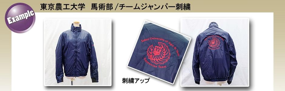例:ゼッケン・馬着刺繍
