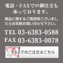 電話・FAXでの御注文も承っております。