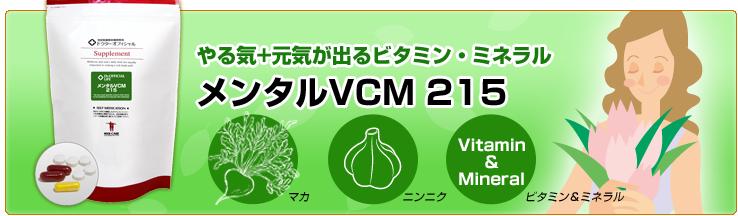メンタル VCM215