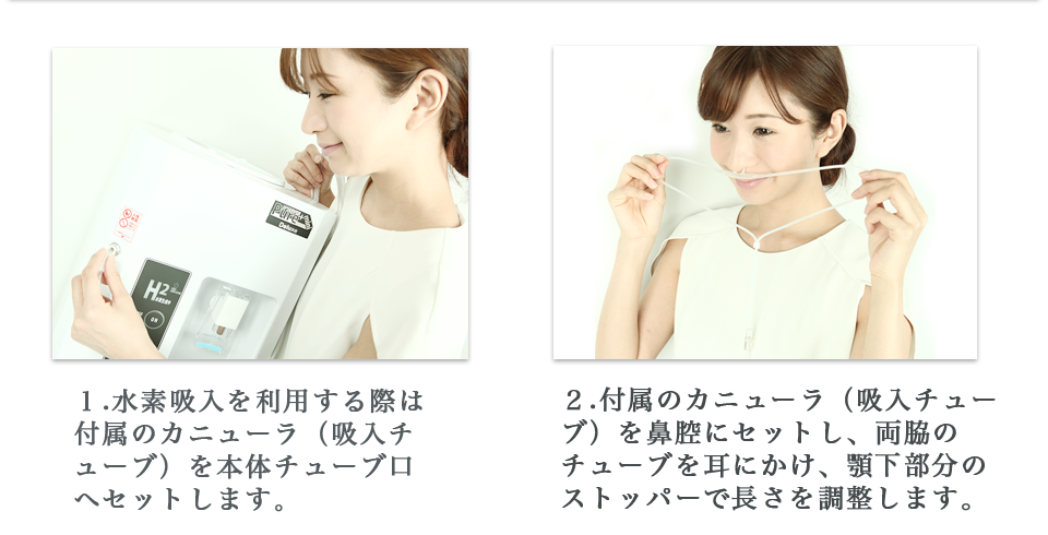 1.水素吸入を利用する際は付属のカニューラ(吸入チューブ)を本体チューブ口へセットします。