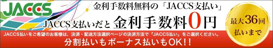 金利手数料0円!