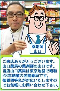 山口薬局店長のご紹介