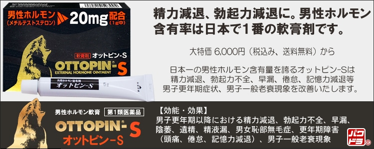 オットピン-Sは精力減退、勃起力減退に効果。男性ホルモン 含有率は日本で1番の軟膏剤です。 画像