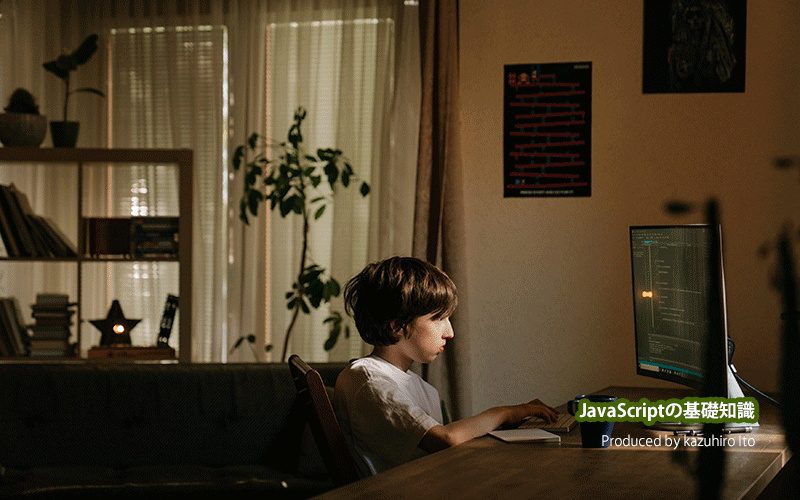 JavaScriptの基礎知識