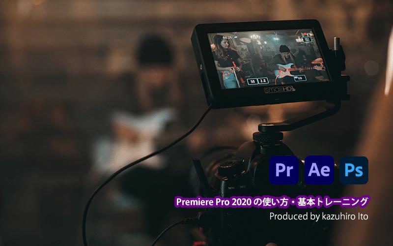 メインビジュアル:Premiere Pro 2020の使い方・基本トレーニング
