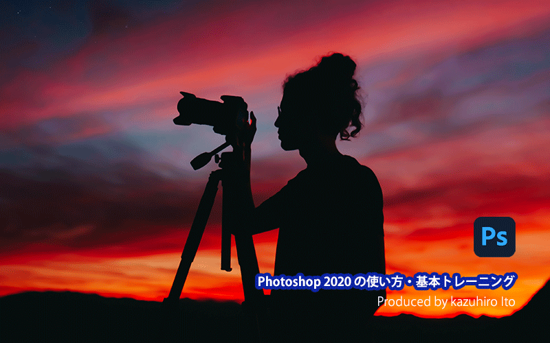 メインビジュアル:Photoshop CC 2020の使い方・基本トレーニング