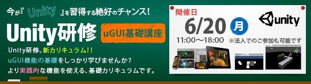 Unity/uGUI基礎講座