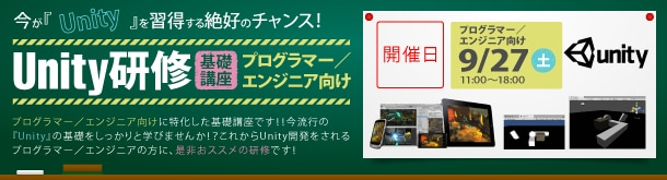 Unity研修/基礎講座