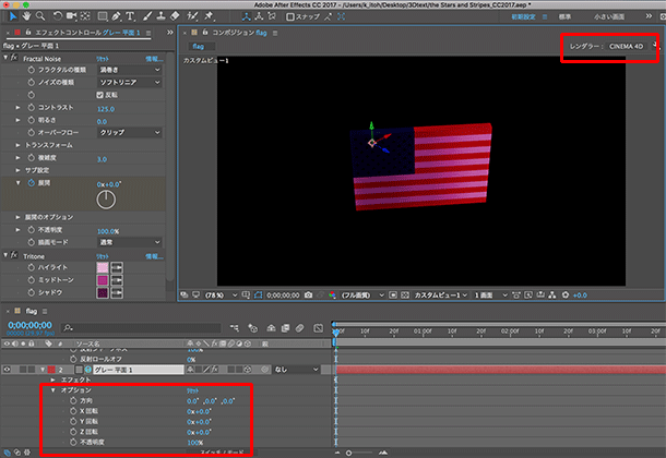 Aecc17_flag010