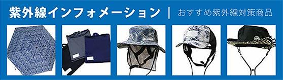 おすすめ紫外線対策商品