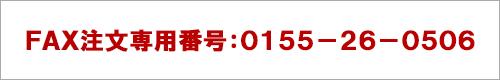 FAX注文専用番号:0155−26−0506