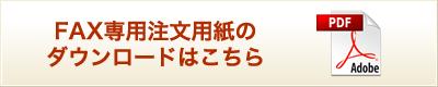 FAX専用注文用紙のダウンロード<PDFファイル>