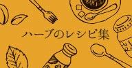 ハーブレシピ