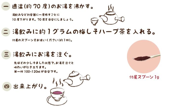 梅しそハーブ茶の入れ方
