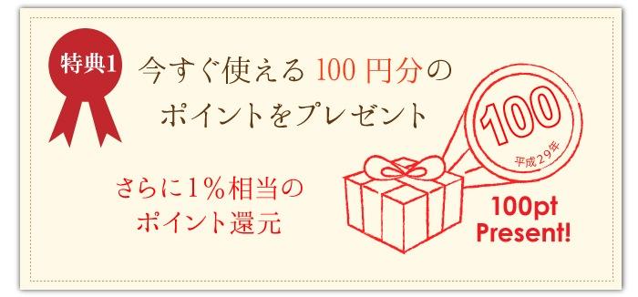 特典1今すぐ使える100ポイントプレゼント