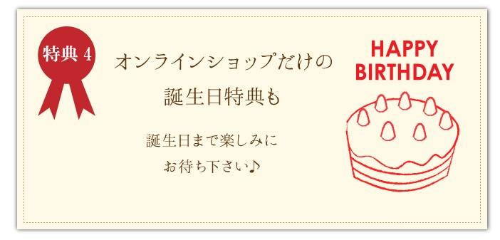 特典04 オンラインショップ限定のお誕生日特典