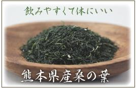熊本県産桑の葉