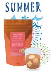 夏の生姜ゴボウ茶
