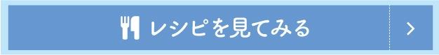 バタフライピーのレシピ