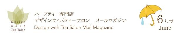 メールマガジン6月号