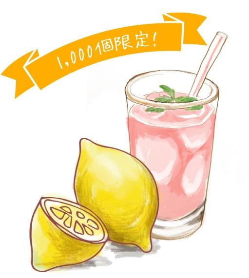 レモンの水出し