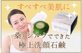 極上洗顔石鹸