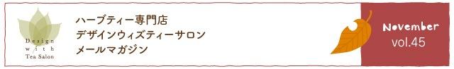 11月メルマガ第1弾
