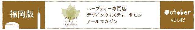 10月メルマガ第1弾