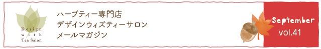 7月メルマガ第2弾