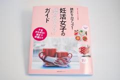 「妊活女子の冷えとりガイド」本