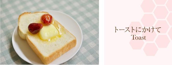 いちごトースト