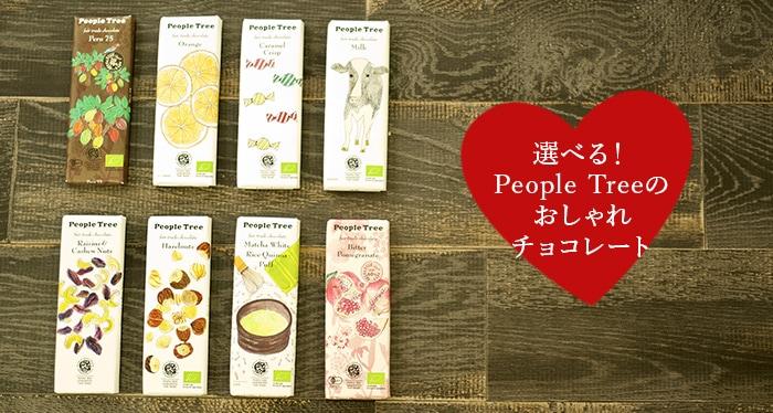 People Treeのおしゃれチョコレート