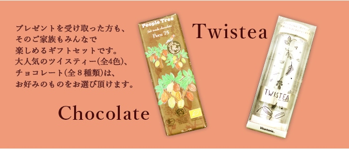 ツイスティーとチョコレート