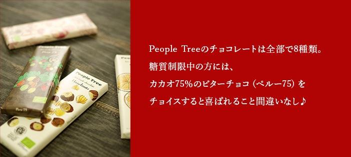 People Treeのチョコレートの特徴