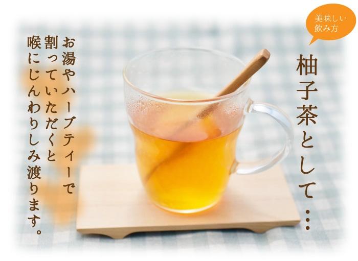 柚子茶としてどうぞ