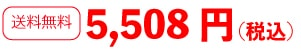 5,508円