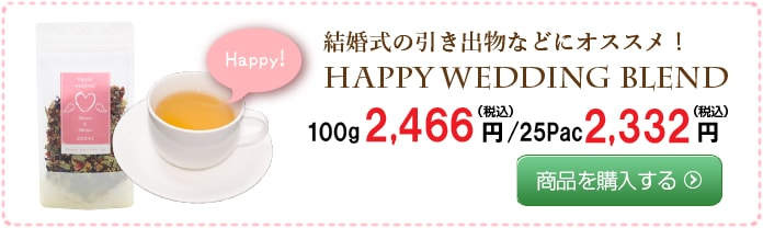happy wedding blend 価格