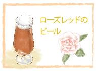 ローズレッドのビール