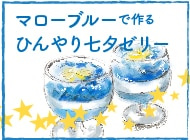バタフライピーの七夕ゼリー