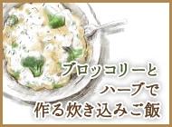 ブロッコリーとハーブで作る炊き込みご飯