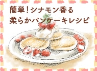 シナモンのパンケーキ
