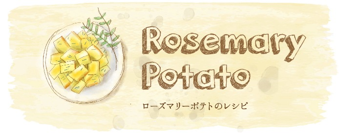 ローズマリーのポテト
